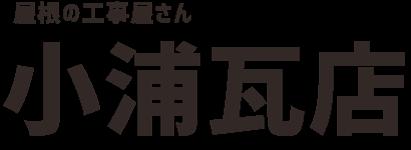 奈良・天理|屋根工事専門の小浦瓦店